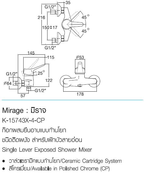 K-15743X-4-CP  ก๊อกผสมยืนอาบแบบก้านโยกชนิดติดผนัง สำหรับฝักบัวสายอ่อน รุ่น MIRAGE
