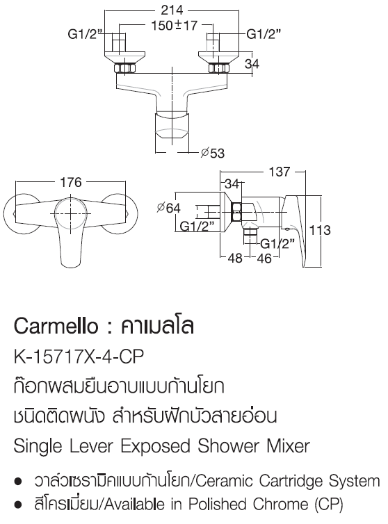 K-15717X-4-CP  ก๊อกผสมยืนอาบแบบก้านโยก ชนิดติดผนัง สำหรับฝักบัวสายอ่อน รุ่น CARMELLO