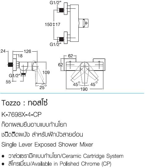 K-7698X-4-CPก๊อกผสมยืนอาบชนิดติดผนัง รุ่น TOZZO