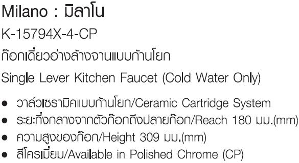 K-15794X-4-CP  ก๊อกเดี่ยวอ่างล้างจานแบบก้านโยก ชนิดติดเคาน์เตอร์ รุ่น MILANO