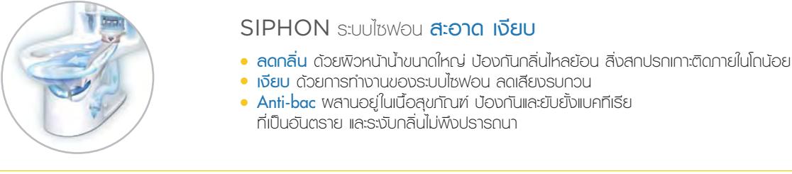 ระบบชำระล้าง : SIPHON