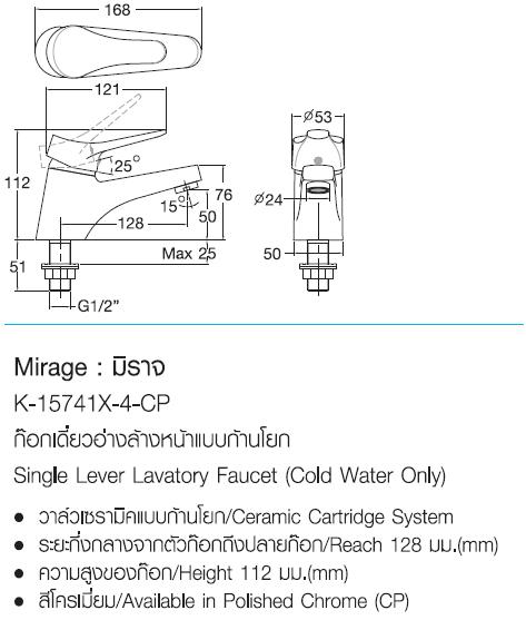 K-15741X-4-CP  ก๊อกเดี่ยวอ่างล้างหน้าแบบก้านโยก รุ่น MIRAGE
