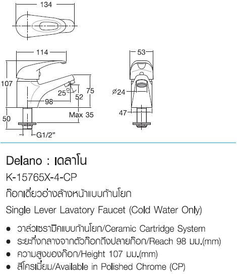 K-15765X-4-CP  ก๊อกเดี่ยวอ่างล้างหน้าแบบก้านโยก รุ่น DELANO