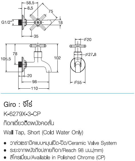 K-6279X-3-CP  ก๊อกเดี่ยวติดผนังคอสั้น รุ่น GIRO