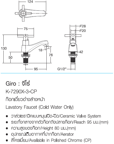 K-7290X-3-CP ก๊อกเดี่ยวอ่างล้างหน้า รุ่น GIRO - ENGLEFIELD