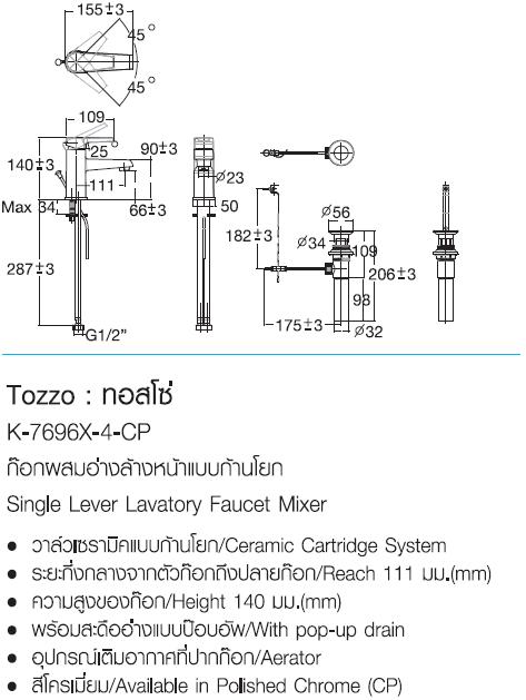 K-7696X-4-CPก๊อกผสมอ่างล้างหน้า รุ่น TOZZO