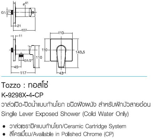 K-9298X-4-CPวาล์วเปิด-ปิดน้ำสำหรับฝักบัวสายอ่อน รุ่น TOZZO