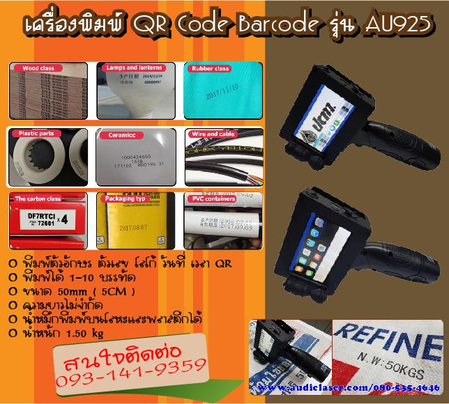 เครื่องยิงโลโก้ QR Code