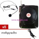 mp126 b     เครื่องขยายเสียงพกพาพร้อมไมค์คาดศีษะ รุ่น MASTECH MP-126 USB MP3 TF