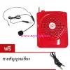 MASTECH MP-126 USB     เครื่องขยายเสียงพกพาพร้อมไมค์คาดศีษะ รุ่น MASTECH MP-126 USB MP3 TF - Red
