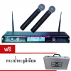 MASTECH UB-213     UHF wireless MICROPHONE ไมค์ลอยคู่ รุ่น MASTECH UB-213 (แถมฟรี กระเป๋าอะลูมิเนียม)