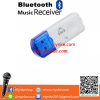 BluetoothMusic Receiver     ตัวรับสัญญาณบลูทูธ USB Bluetooth Audio Music Wireless Receiver Adapters