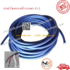 ❤Mynke❤สายลำโพงกลางแจ้ง pvc home hifi BLUEMONST 10 เมตร 2*1.5 Raw Wire to Raw Wire Speaker Cable - Blue