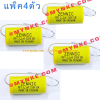 เพื่อความบันเทิงตัวกรองเสียงแหลม Capacitor / 250V 3.3uF 4pcs Divider Non-Polar Capacitor / Polypropylene Capacitor / Axial Audio Tweeter Capacitor