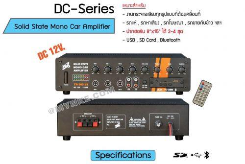 เครื่องเสียงรถแห่หาเสียง 1600วัตต์ Bluetooth USB MP3 SD CARD รถโฆษณา ระบบประกาศ AC / DC 12V (เครื่องขยาย+ลำโพงฮอร์น+ไมค์ประกาศ)