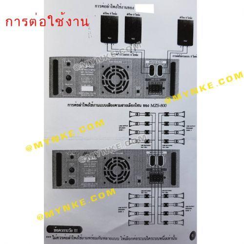 เครื่องขยายเสียงกลางแจ้ง400วััตต์4โซน Bluetooth/ MP3/ FM Redio/ USB/ Micro SD เสียงตามสาย Power Mix Amp .มีOutput Line 70/ 100V