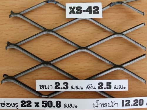 ตะแกรงเหล็กฉีก-ณัฐทรัพย์-XS-42-EXPANDED METAL-เหล็กฉีก