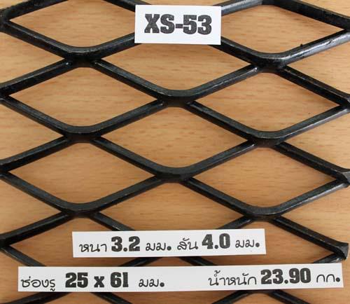 ตะแกรงเหล็กฉีก-ณัฐทรัพย์-XS-53-EXPANDED METAL-เหล็กฉีก