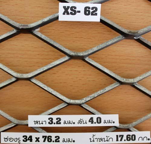 ตะแกรงเหล็กฉีก-ณัฐทรัพย์-XS-63-EXPANDED METAL-เหล็กฉีก
