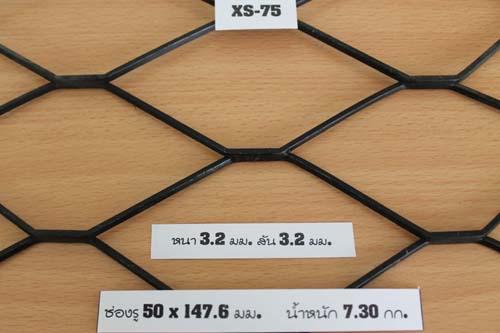 ตะแกรงเหล็กฉีก-ณัฐทรัพย์-XS75-EXPANDED METAL-เหล็กฉีก