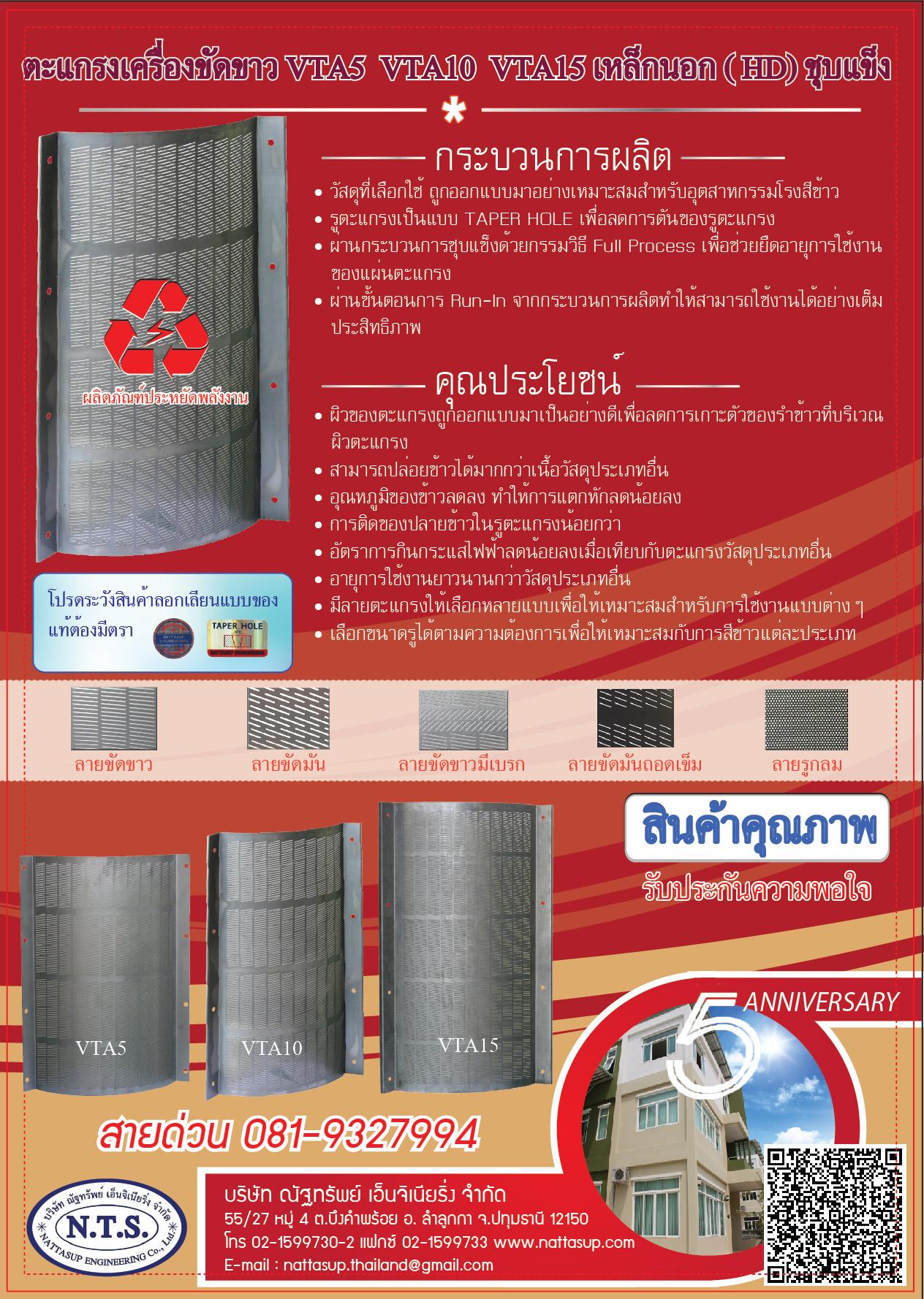 VTA5_VTA10_VTA12_VTA15_SW2500_SW6000_SW9000_ตะแกรงเครื่องขัดขาว