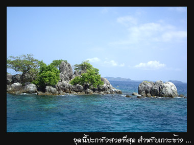 เกาะช้าง เกาะช้าง