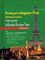 พจนานุกรม ไทย ฝรั่งเศส, พจนานุกรม ฝรั่งเศส ไทย, พจนานุกรม ฝรั่งเศส อังกฤษ ไทย