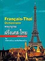 พจนานุกรม ไทย-ฝรั่งเศส, พจนานุกรม ฝรั่งเศส-ไทย, พจนานุกรม ฝรั่งเศส-อังกฤษ-ไทย