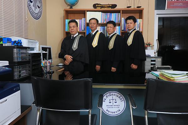สำนักงานทนายความ