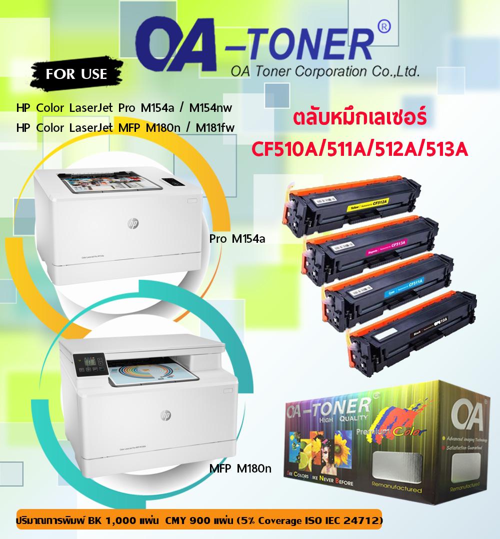 HP CF510A 511A 512A 513A