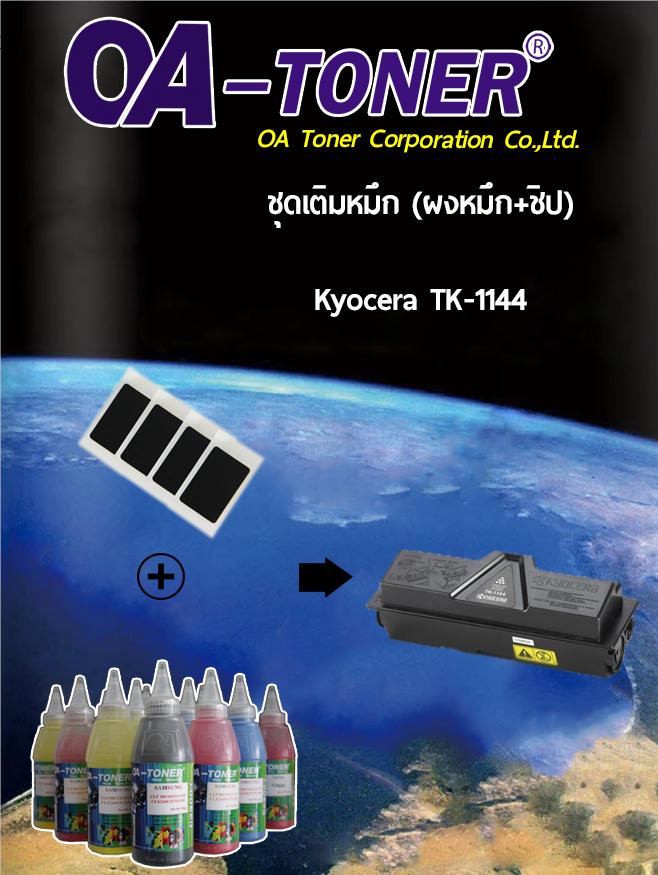 ชุดเติมหมึก (ผงหมึก+ชิป)  Kyocera TK-1144