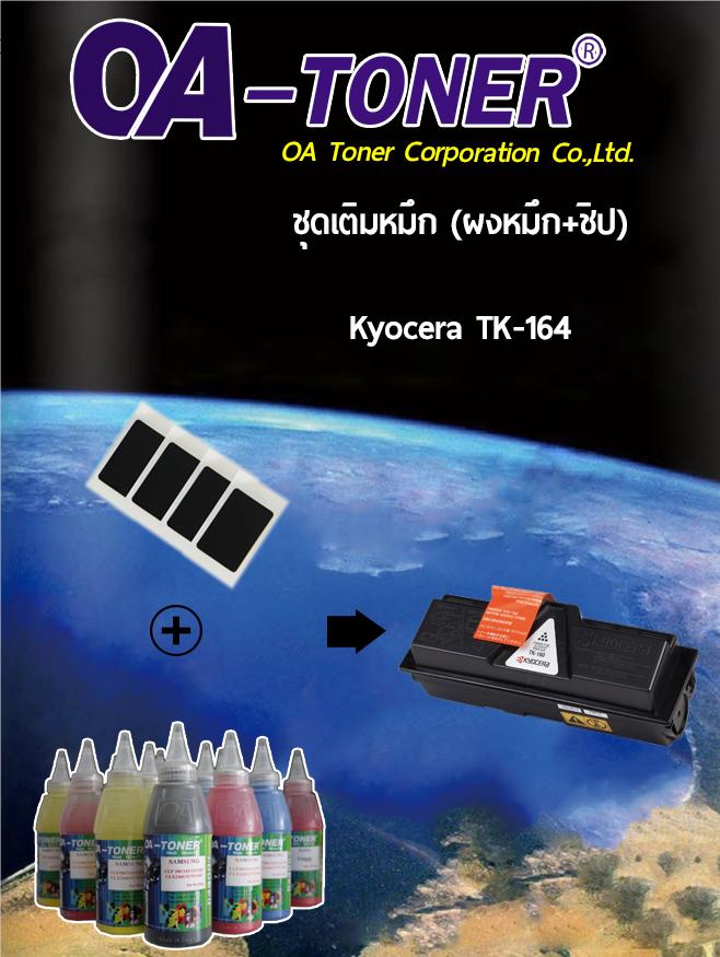 ชุดเติมหมึก (ผงหมึก+ชิป)  Kyocera TK-164