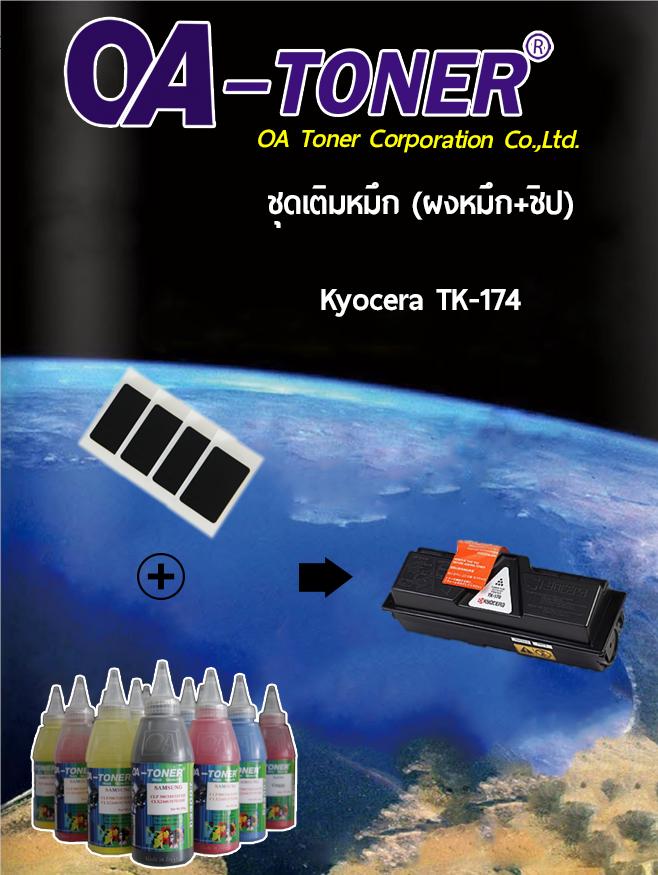 ชุดเติมหมึก (ผงหมึก+ชิป)  Kyocera TK-174