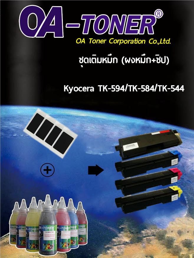 ชุดเติมหมึก (ผงหมึก+ชิป)  Kyocera TK-594/TK5-84/TK-544
