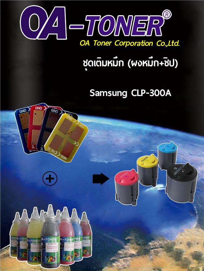 ชุดเติมหมึก/หมึกพิมพ์ (ผงหมึก+ชิป)  Samsung CLP-300A (CLP-300, CLX-2160N, CLX-3160FN)