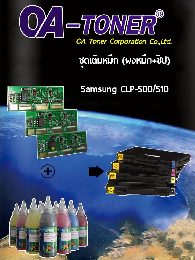 ชุดเติมหมึก/หมึกพิมพ์ (ผงหมึก+ชิป)  Samsung CLP-500/550