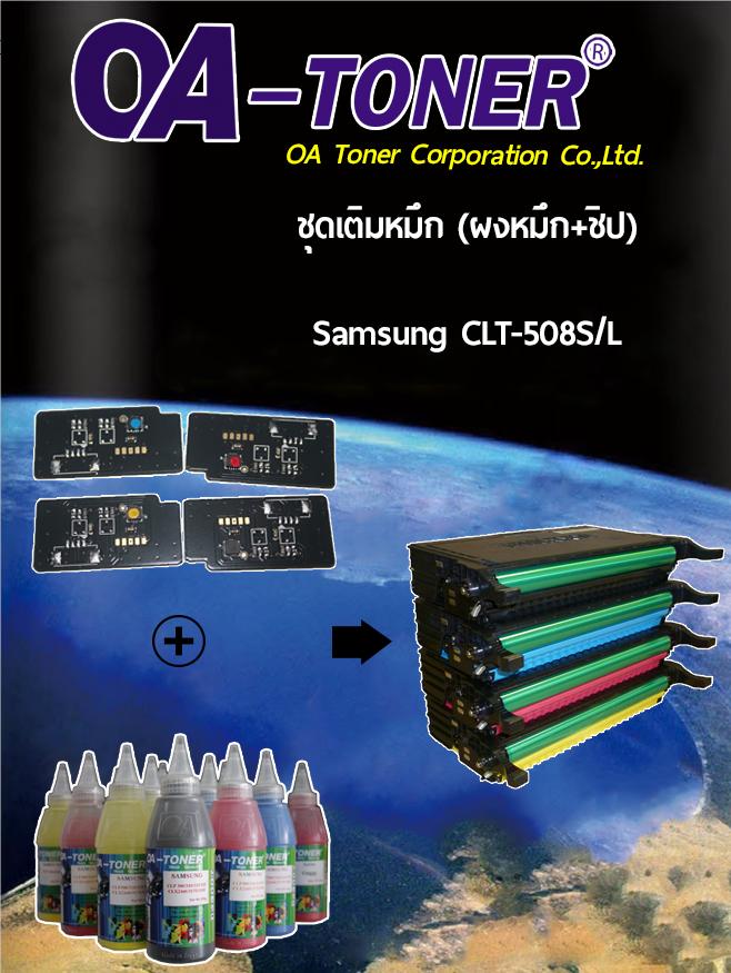 ชุดเติมหมึก/หมึกพิมพ์ (ผงหมึก+ชิป)  Samsung CLT-508S/L (CLP620ND/CLP670ND)