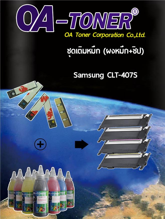 ชุดเติมหมึก/หมึกพิมพ์ (ผงหมึก+ชิป)  Samsung CLT-407S (CLP320/325,CLX-3185)