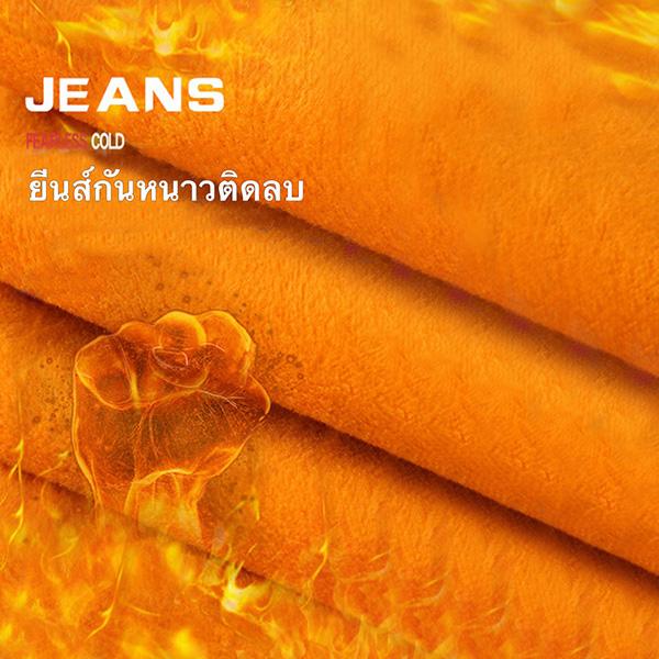 กางเกงยีนส์กันหนาวเอวปกติ ทรงสลิม ซับกำมะหยี่ใส่ติดลบได้