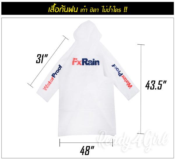VAMTAC : RAINCOAT เสื้อกันฝน FxRain ของแท้ (10284MM)