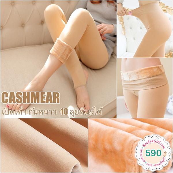 กางเกงเลกกิ้งสีเนื้อเกรดพรีเมี่ยม ซับแคชเมียร์ใส่กันหนาวติดลบ (11956L)