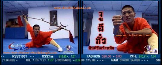 """รายการ """"กีฬาท้าใจ ช่อง9"""" วันอังคารที่ 13 ตุลาคม 2552: อาจารย์จูฉีกั๋ว โรงเรียนไทย-จีนเส้าหลินกังฟู 2/ Thai Channel 9 """"Sport Excite"""" Tuesday 13th Oct. 2009 """"Thai-Chinese Shaolin Kungfu School"""" Shaolin Kung Fu School in Bangkok, Thailand 2"""