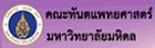 http://www.dt.mahidol.ac.th/