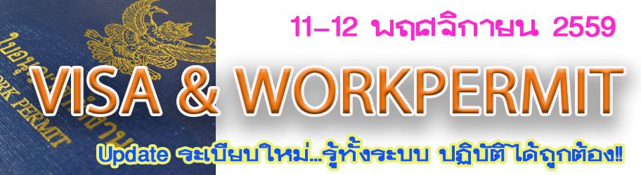 Visa & WorkPermit