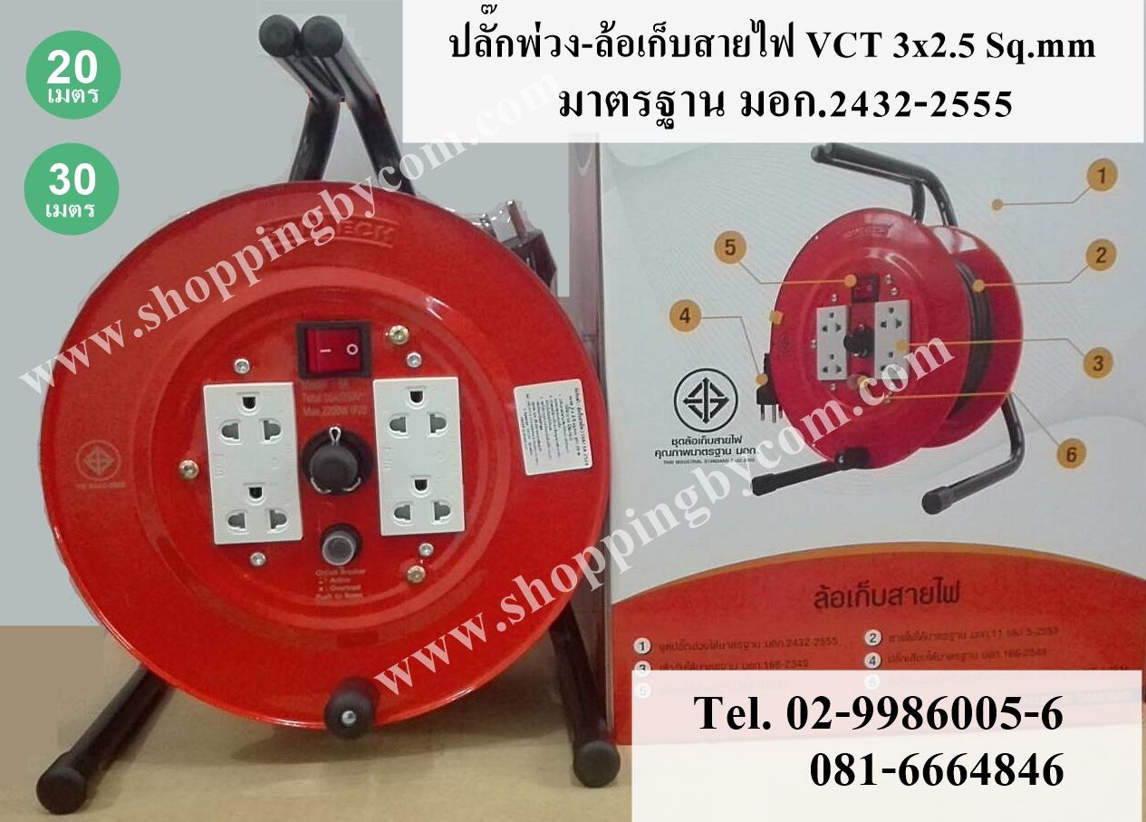 ปลั๊กพ่วงล้อเก็บสายไฟ มอก.2432-2555 สายไฟ VCT 3*2.5Sq.mm ยาว 20ม.-30ม.