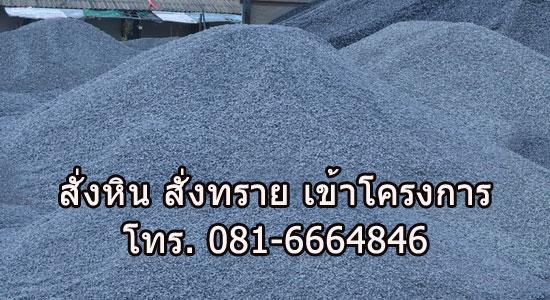 ทรายถมที่ หินทรายผสมปูน