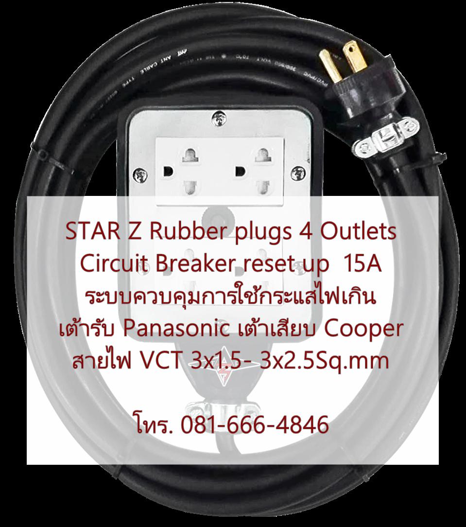 ปลั๊กบล๊อกยาง4 Outlets พร้อมระบบ Reset up -Circuit breaker ป้องกันกระแสไฟเกิน