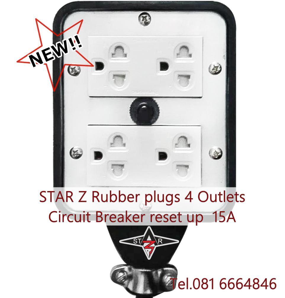 ปลั๊กบล๊อกยาง 4 Outlets  ควบคุมด้วย Ciruit Breaker 15A  ตามข้อกำหนดใหม่ ห้ามใช้ฟิวส์!!