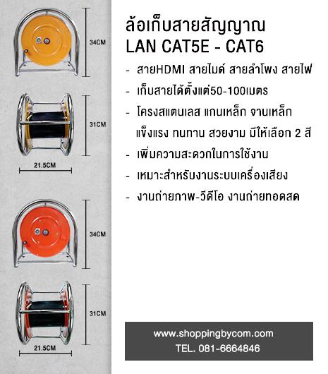 Lan Cat5e-Cat6 สายไมด์ สายลำโพง สายไฟ เก็บสายได้ตั้งแต่50-100เมตร แข็งแรง ทนทาน สวยงาม เพิ่มความสะดวกในการใช้งาน เหมาะสำหรับงานระบบเครื่องเสียงเวทีคอนเสิร์ต งานถ่ายภาพ-วีดีโอ