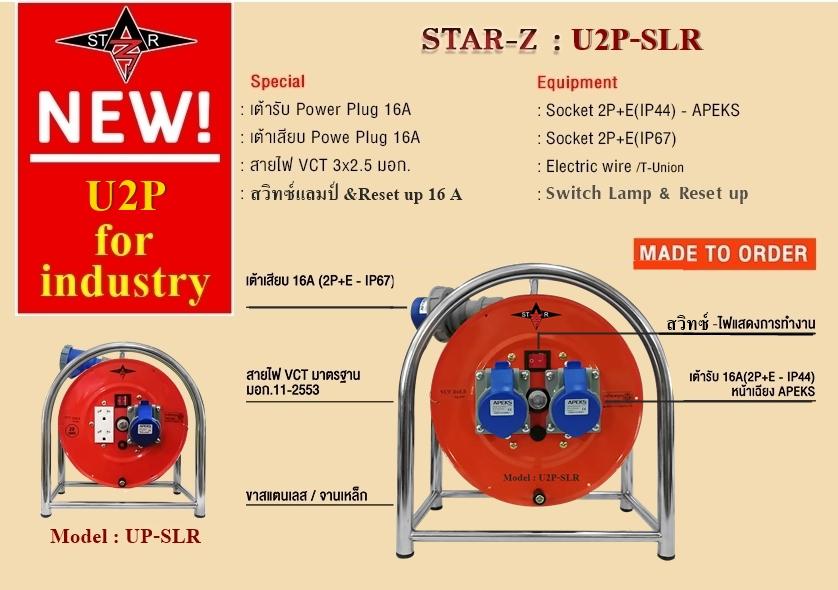 """เพาเวอร์ปลั๊ก ปลั๊กพ่วงอุตสาหกรรม  power plug STAR Z  U2P-SLR   """"star z plug"""""""
